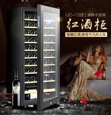 電子紅酒櫃 Candor/凱得紅酒櫃電子恒溫保鮮茶葉家用冷藏冰吧壓縮機玻璃展示 DF 風馳