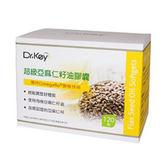 【第2件5折】Dr. Key超級亞麻仁籽油膠囊(效期2018/11/21) 120 顆/盒*2入