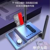藍芽接收器5.0無損台式電腦usb發射電視適配功放音響aux無線音頻『摩登大道』