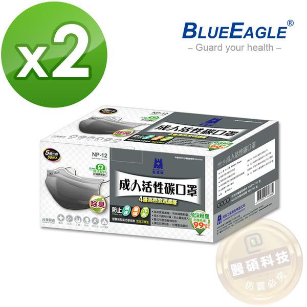 【醫碩科技】藍鷹牌NP-12*2台灣製平面成人平面活性碳口罩/口罩/平面口罩 絕佳包覆 50入*2盒