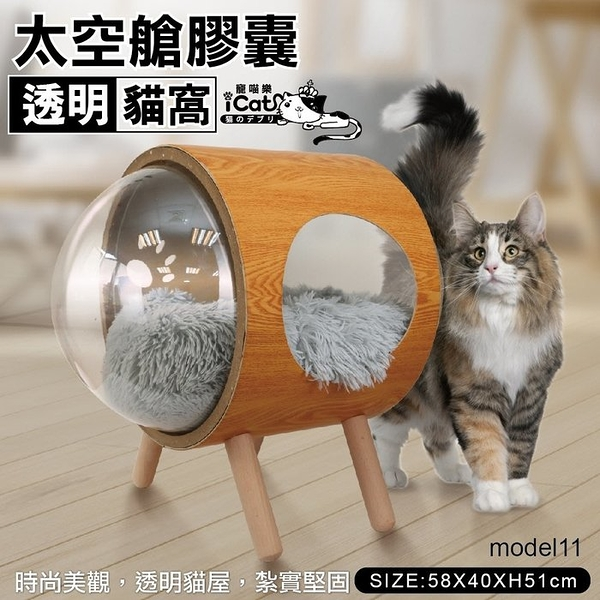 現貨+全省免運費*KING*寵喵樂-網紅太空艙膠囊圓筒貓屋/透明貓窩