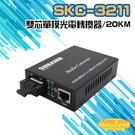高雄/台南/屏東監視器 SKC-3211 ST/SM/20 10/100/1000M 雙芯單模光電轉換器/20KM