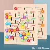 兒童字母數字迷宮走位拼圖積木邏輯思維玩具男女孩早教益智力開發 俏girl