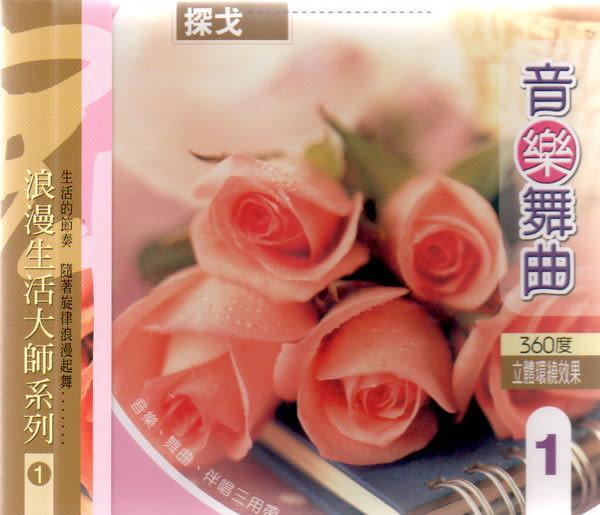 音樂舞曲 1 探戈  CD (音樂影片購)
