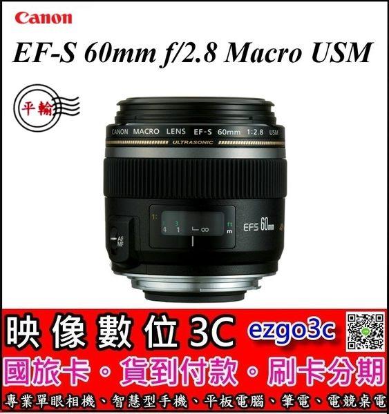 《映像數位》 Canon EF-S 60mm f/2.8 Macro USM 微距鏡頭【平輸】**