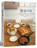 (二手書)餐桌日和:Cecillia 的手作麵包、點心及常備餐點 簡單美味、溫暖款待每一..