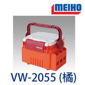 漁拓釣具 明邦 VW-2055 橘 (工具箱)