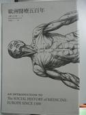 【書寶二手書T1/旅遊_RFF】歐洲醫療五百年(全三卷)_克爾‧瓦丁頓,  李尚仁
