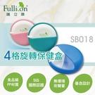 【Fullicon護立康】4格旋轉保健盒 小藥盒