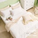 《DUYAN竹漾》舒柔棉雙人四件式舖棉兩用被床包組-優雅白床包+奶白被套
