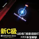 專用奔馳C200L投影門燈C180L內飾裝飾GLC260鐳射燈LED車門迎賓燈 摩可美家