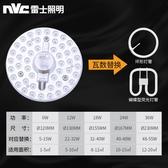 led燈 雷士照明 led燈盤改造圓形燈板節能燈芯燈泡燈條led吸頂燈燈盤 LX曼慕