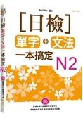 日檢單字 文法一本搞定N2  ( MP3)