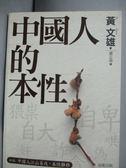【書寶二手書T1/歷史_IDX】中國人的本性_黃文雄