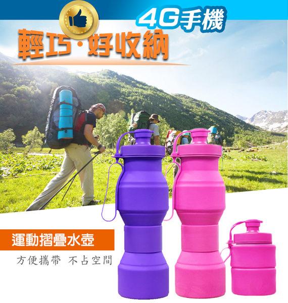 可伸縮矽膠摺疊水壺 800ml 食品級 環保 伸縮水瓶 運動水壺 折疊 摺疊水壺 伸縮水杯 【4G手機】