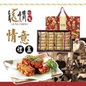 龍情.情意禮盒(附提袋)﹍愛食網