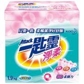 【一匙靈】淨柔超濃縮洗衣粉 1.9Kg x6入/箱購-箱購