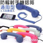 【R】糖果 馬卡龍色系 磨砂款 防輻射 多功能話筒 時尚聽筒 手機聽筒 iPhone 三星 HTC 通用款