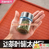 茶葉罐便攜式旅行隨身迷你小號玻璃瓶密封罐家用透明帶蓋玻璃茶罐【樂淘淘】