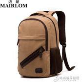 韓版潮流男包 雙肩包學院帆布包 休閒電腦包旅行包背包中學生書包 時尚芭莎