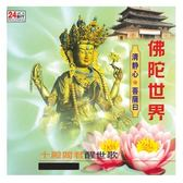 1056-佛陀世界CD