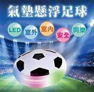 電動七彩燈光懸浮足球 室內足球 親子踢球...