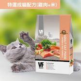 【寵物王國】VF魏大夫-特選成貓配方(雞肉+米)6kg