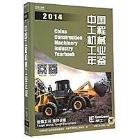 簡體書-十日到貨 R3YY【中國工程機械工業年鑒2014】 9787111484615 機械工業出版社 作者:作者: