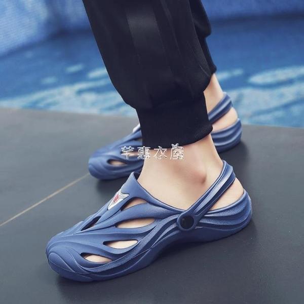 涉水鞋 拖鞋男夏季韓版潮流洞洞鞋個性防滑沙灘鞋男士涼拖夏天室外穿涼鞋 芊惠衣屋