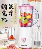 九陽榨汁機家用水果小型料理迷你電動便攜式炸果汁機多功能榨汁杯MBSQM 依凡卡時尚