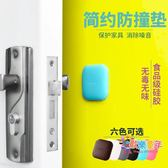 門後防撞貼 門把手門鎖防撞墊硅膠加厚床頭防撞墊貼馬桶蓋消音冰箱防碰保護套 6色