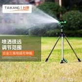 台康自動旋轉噴頭360度園林草坪噴灌園藝灑水器綠化農用灌溉噴頭  【全館免運】