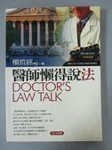 【書寶二手書T2/養生_JDE】醫師懶得說法_楊哲銘