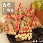 香港仙楂丸 甜園