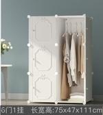 衣櫃簡易衣櫃現代簡約布組裝實木臥室布藝衣櫥掛出租房用塑料收納櫃子LX新品