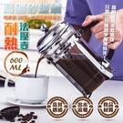 高硼矽玻璃耐熱法壓壺 600ml 304不鏽鋼法式濾壓壺 泡茶器 咖啡壺【BE0510】《約翰家庭百貨