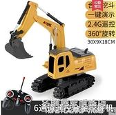 遙控挖掘機仿真合金挖土勾機工程充電動兒童男孩玩具無線汽車挖機 NMS名購新品
