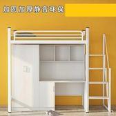 高架床現代簡約單人公寓床成人大學生員工宿舍床上床下桌組合高架鐵藝床LX 【時尚新品】