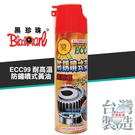 台灣製造 黑珍珠 ECC99 耐高溫防銹噴式黃油  550ml 潤滑油 防鏽油 【小紅帽美妝】