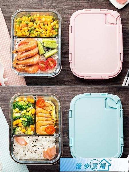 物生物分隔型微波爐專用玻璃飯盒輔食上班族學生密封便當餐盒保鮮 漫步雲端