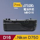 【Pixel 品色】D750 現貨 公司貨 電池手把 D16 同 Nikon MB-D16 屮W2 垂直手把
