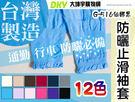 G-516 台灣製 仙娜思 防曬止滑袖套...