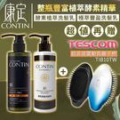 【贈TIB10髮梳】CONTIN 康定 酵素極萃豐盈洗髮乳 300ML/瓶 +CONTIN康定 酵素植萃洗髮乳 300ML/瓶