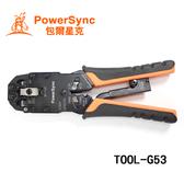 PowerSync 群加 網路/電話接頭壓剝剪鉗 TOOL-G53