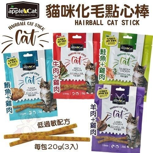 『寵喵樂旗艦店』韓國APPLE CAT《貓咪化毛點心棒》20g(3入) 貓零食 多種口味可選