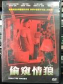 挖寶二手片-P07-566-正版DVD-電影【偷窺情狼】-瑪德琳茲馬 布萊恩阿梅斯 萊斯利安唐恩(直購價)