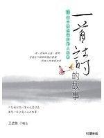二手書博民逛書店 《一首詩的故事》 R2Y ISBN:957455368X│王盈雅