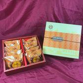 【九個太陽】皇月乳酪餅8入/蛋奶素 含運價400元