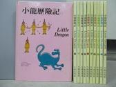 【書寶二手書T3/少年童書_RFA】小龍歷險記_2~12冊間_共11本合售