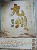【書寶二手書T5/一般小說_JIN】九州縹緲錄(一)_江南